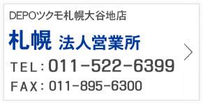 札幌 法人営業所