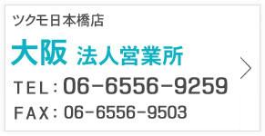 大阪 法人営業所