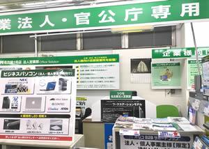 名古屋法人営業所