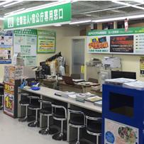 札幌法人営業所